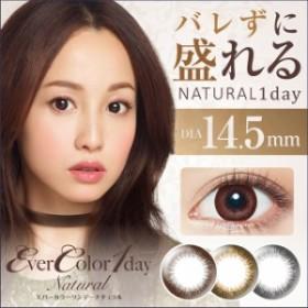 [度あり・度なし・14.5mm・ワンデーカラコン]EverColor1day Natura(エバーカラーワンデーナチュラル)l!1箱20枚入り!