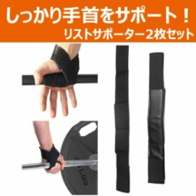 筋力トレーニングをサポート リストサポーター ダンベルや鉄アレイトレーニングなどにお勧め 使いしやすい 丈夫 お得2個セット JC850