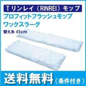 リンレイ(RINREI) モップ プロフィットフラッシュモップワックスラーグ 替え糸45cm