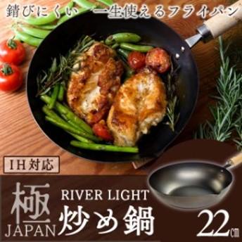 極JAPAN 炒め鍋22cm リバーライト 【B】 プラザセレクト 送料無料