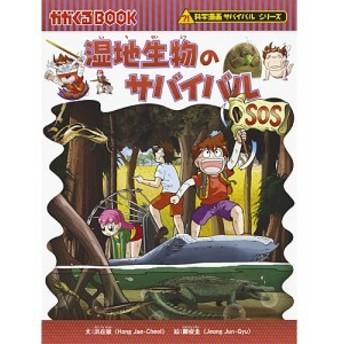 科学漫画サバイバルシリーズ 湿地生物のサバイバル 児童書 子供 小学生 小学校 本 書籍 おすすめ 人気