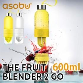 asobu THE FRUIT BLENDER 2 GO 600ml(外出先/ハーブ/フルーツ/フレーバーウォーター/スタイリッシュなボトル/持ち運び/携帯ボトル)