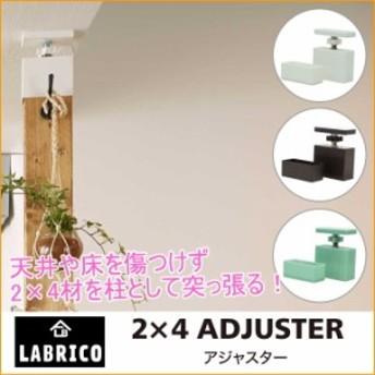 ラブリコ アジャスター 1個入り DIY オシャレ 収納棚 棚 突っ張り 突張り つっぱり おしゃれ かわいい 小物 整理 整頓