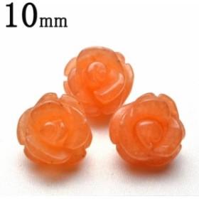 オレンジアベンチュリン 薔薇カット 10mm 粒売り_T391-10