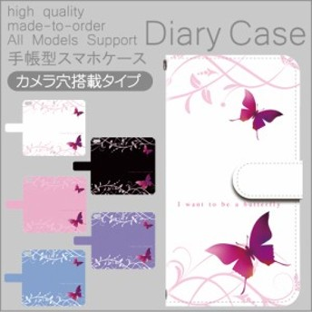 iphone8 手帳型 スマホケース 全機種対応 スマホカバー レザー ケース カバー 手帳 xperia エクスペリア dc-167-1 蝶柄