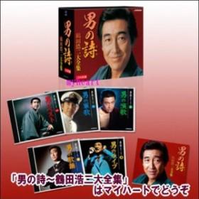 【宅配便通常送料・代引手数料0円】男の詩~鶴田浩二大全集(CD)