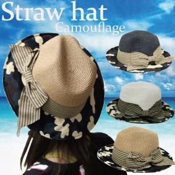 【送料無料】麦わら帽子 カモフラ柄 迷彩柄 ストライプ リボンが可愛い 中折れハット 紫外線対策 UVハット 夏 ストローハット