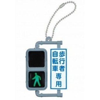 ZAK 日本信号 ミニチュア灯器コレクション 歩行者用 青信号点灯