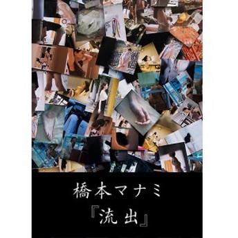 橋本マナミ写真集「流出」 (セクシー写真集,愛人にしたい女No.1,人気女優,記録写真集,フォトブック,144P)