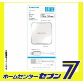 多摩電子 AC充電器 ライトニング ACチャージャーセット 1A ホワイト [品番:TIA27LW]多摩電子 [携帯関連 AC充電器]