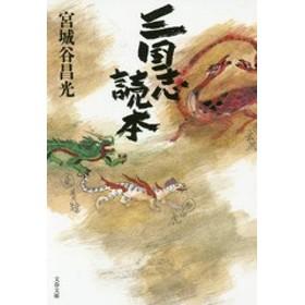[書籍]/三国志読本 (文春文庫)/宮城谷昌光/著/NEOBK-2091143
