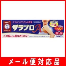 【第3類医薬品】メンソレータム ザラプロA 35g【ゆうパケット便対応品】