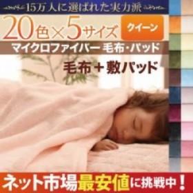 2色から選べるマイクロファイバー 毛布・パッド 毛布・パッドセット (幅サイズ クイーン)(カラー パウダーブルー)