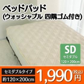 ベッドパッド セミダブルサイズ/ゴムバンド付き 四隅バンド付き/ベッドパッド ウォッシャブル/ベッドパッド セミダブル/ベッドパッド