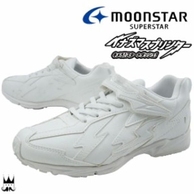 スーパースター SUPERSTAR 男の子 女の子 子供靴 キッズ ジュニア スニーカー SS J756 ベルクロ イナズマスプリンター 真っ白スニーカー