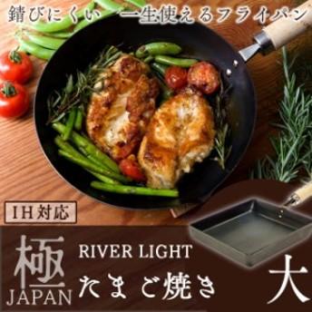 極JAPAN たまご焼き大 リバーライト 【B】 プラザセレクト 送料無料