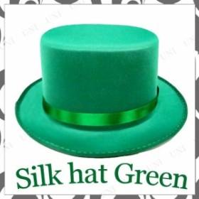 シルクハット 緑 コスプレ 衣装 ハロウィン パーティーグッズ 帽子 かぶりもの キャップ マジシャン シルクハット ハロウィン 衣装 プチ