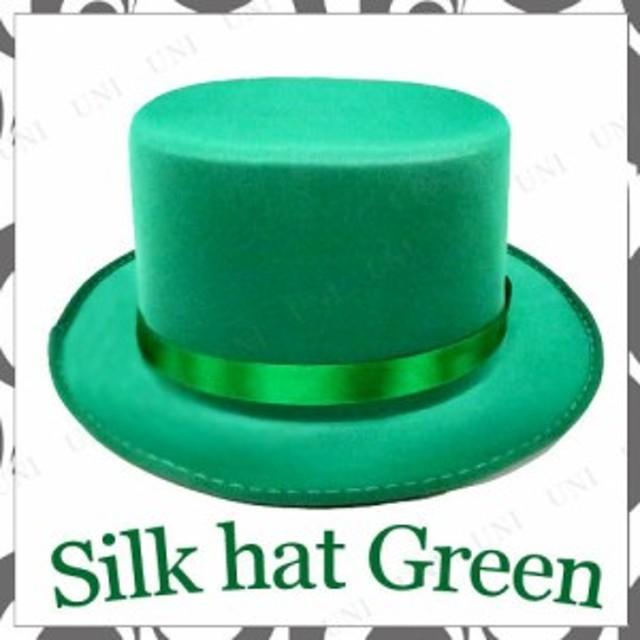 シルクハット 緑 コスプレ 衣装 ハロウィン パーティーグッズ かぶりもの ハット マジシャン ハロウィン 衣装 プチ仮装 変装グッズ ぼう