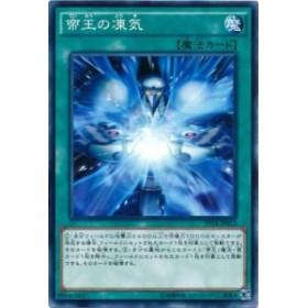 遊戯王 PP18-JP012 帝王の凍気 プレミアムパック18 PP18