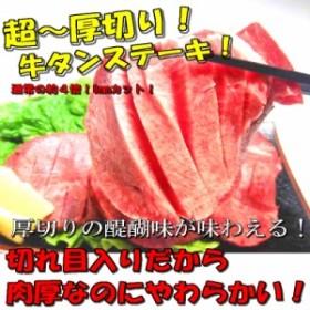 やわらか厚切り牛たんステーキ 5枚入り 約180g 肉厚 切れ目入り 肉 バーベキュー 焼肉 もつ BBQ