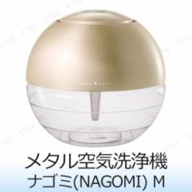 メタル空気洗浄機 NAGOMI(ナゴミ) M ゴールド 空調家電 季節家電 電化製品 空気清浄機 花粉 ハウスダスト