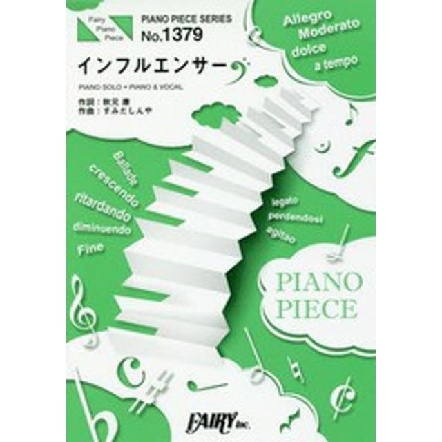 [書籍]/楽譜 インフルエンサー 乃木坂46 (PIANO PIECE SERI1379)/フェアリー/NEOBK-2093055