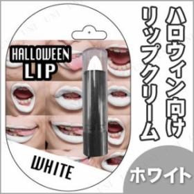 HALLOWEEN LIP ホワイト コスプレ 衣装 ハロウィン ハロウィン 衣装 プチ仮装 変装グッズ パーティーグッズ メイクアップ 化粧