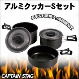 CAPTAIN STAG(キャプテンスタッグ) アルミクッカーSセット アウトドア用品 キャンプ用品 レジャー用品 バーベキュー用品 BBQ 調理器具 調