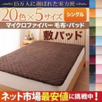 単品 20色から選べるマイクロファイバー 毛布・パッド 用 敷きパッド (幅サイズ シングル)(カラー ペールグリーン) 緑
