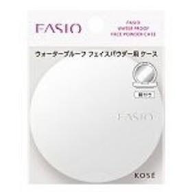 コーセー ファシオ(FASIO)  ウォータープルーフ フェイスパウダー ケース