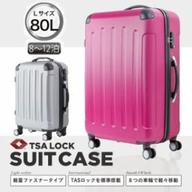 即納【送料無料】ピンク 白☆8~12泊 Lサイズ80L スーツケース★軽さと強さ&美しいボディ★キャスター付バッグBAG☆キャリーバッグ