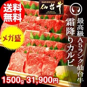 肉 焼肉 送料無料 最高級A5ランク仙台牛 特選霜降りカルビ 1500g のしOK ギフト お歳暮 お中元