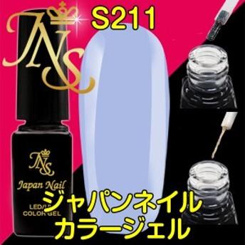 日本初 ライナーとショート刷毛が選べるカラージェルLED UVソークオフ5ml S211 パステルアクアブルー【送料無料】