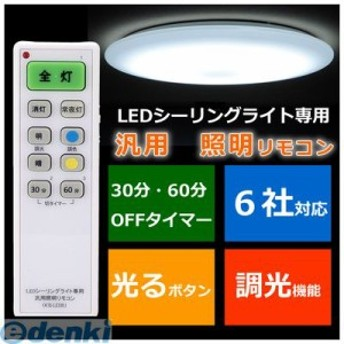 オーム電機 [07-4094] LEDシーリングライト専用 汎用照明リモコン 6社対応 OCR-LEDR1 074094