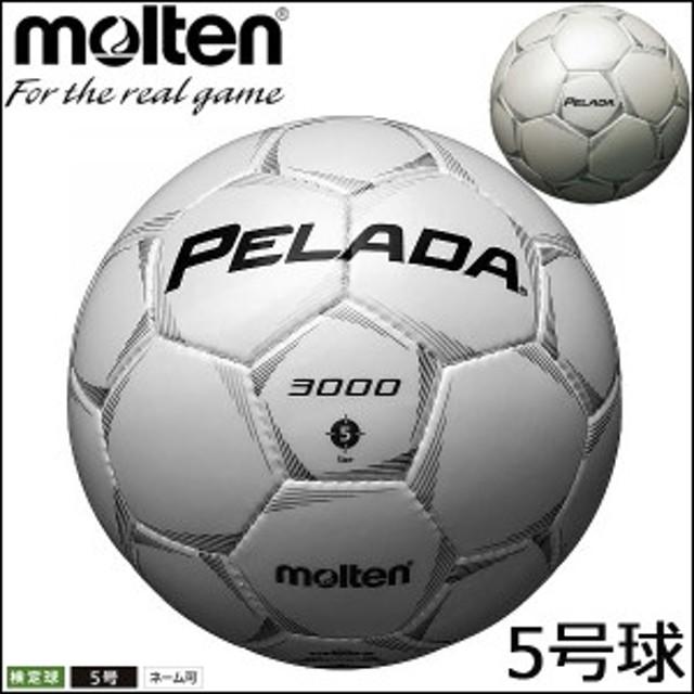 d2ed8bbc9decf9 molten モルテン サッカー サッカーボール ペレーダ3000 検定球 5号球 5号ボール 一般