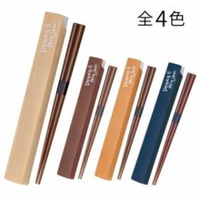 箸 箸箱 セット お弁当用箸 箸 弁当箱用 k.wood 箸&箸箱 全4色