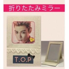 折りたたみ ミラー トップ TOP ビッグバン BIGBANG 韓流 グッズ pm010-2