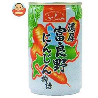 【送料無料】 マルハニチロ北日本 ふらの 濃厚にんじん物語 160g缶×30本入