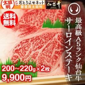 お歳暮 ギフト 牛肉 送料無料 最高級A5ランク 仙台牛サーロインステーキ 200~220g×2枚 ステーキの焼き方レシピ付 のしOK ギフト お歳暮