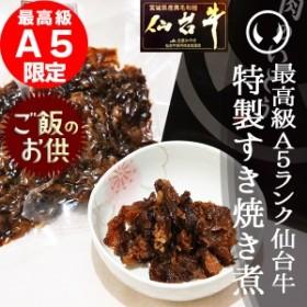 最高級A5ランク仙台牛すき焼き煮100g×2パック 袋を開けるだけで仙台牛すき焼きの味を楽しめます!のしOK