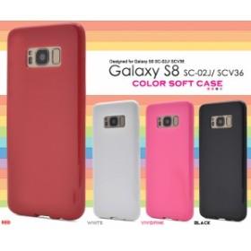 【Galaxy S8  SC-02J(docomo)/SCV36(au)用】カラーソフトケース (ソフトカバー)  ギャラクシー エスエイト用 背面保護カバー