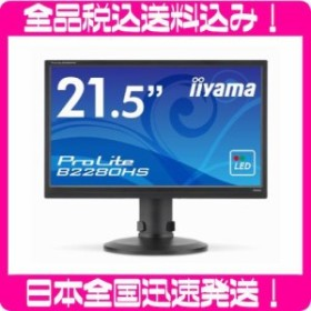 iiyama ディスプレイ モニター ProLite B2280HS-B1 21.5インチ/フルHD/5ms/HDMI端子付