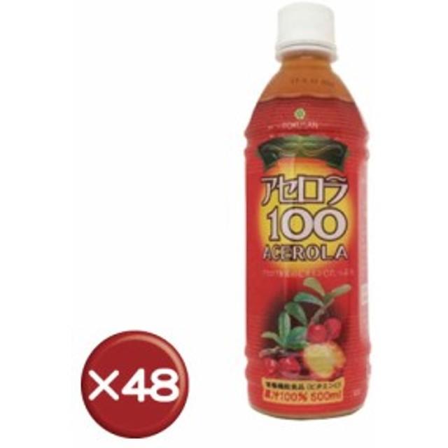 【送料無料】アセロラ100 48本セット アセロラ ジュース ドリンク[飲み物>ソフトドリンク>アセロラジュース]