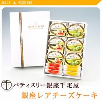 銀座レアチーズケーキA(6個入り) PGS-043パティスリー銀座千疋屋プロデュース!