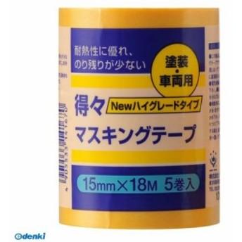 ハンディ・クラウン [2590380015] 得々マスキングテープ NEW-HG 黄 5巻パック 15mm×18M
