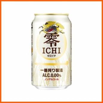 キリン 零ICHI ゼロイチ 一番搾り製法 350ml×1ケース(24缶) ■3箱まで1個口発送