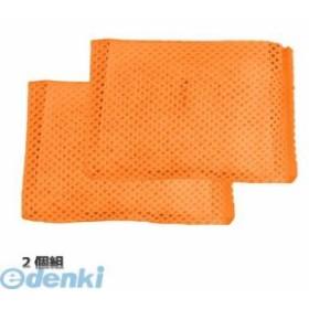 アイスリー工業 [3567] カラフルクリーン オレンジ 2個組