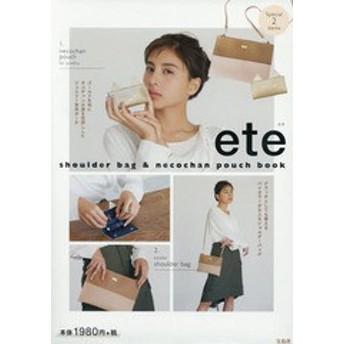 [書籍]/ete shoulder bag & necochan pouch book/宝島社/NEOBK-2125202