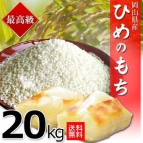 ヒメノモチ 20kg (5kg×4袋) 30年岡山県産最高級【お餅・赤飯・おこわ】送料無料  北海道・沖縄は756円の送料がかかります。