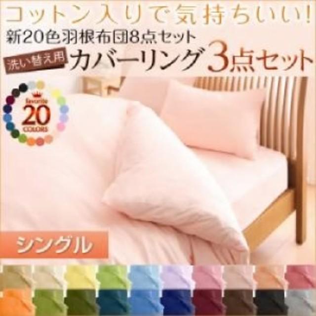 布団カバーセット(寝具幅:シングル3点セット)(/サイズ:ベッド/シングル)(色:フレッシュピンク)